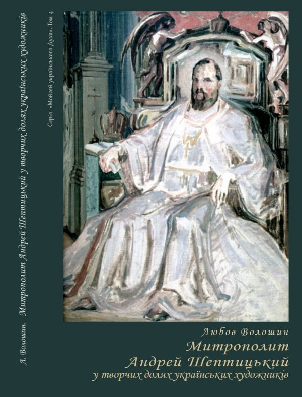Митрополит Андрей Шептицький у творчих долях українських художників. Книга 2.
