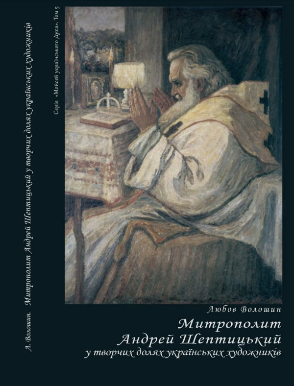 Митрополит Андрей Шептицький у творчих долях українських художників. Книга 3.