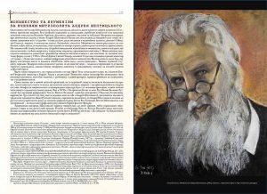 11 Статті о.д-ра Августина