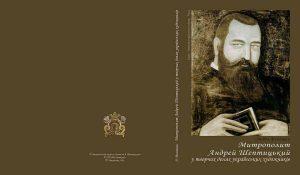 т.3 Андрей Шептицький у творчих долях українських художників
