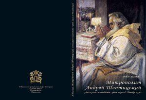 т.5. Андрей Шептицький у творчих долях українських художників