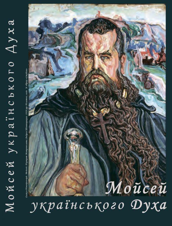 Мойсей українського Духа