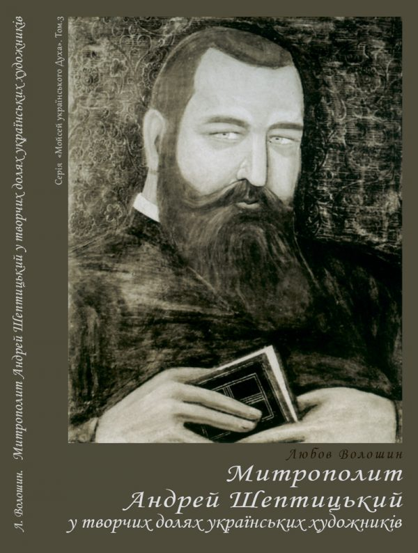 Митрополит Андрей Шептицький у творчих долях українських митців Том 3.