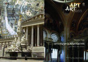 1 шедеври архітектури історизму у різних країнаїх світу