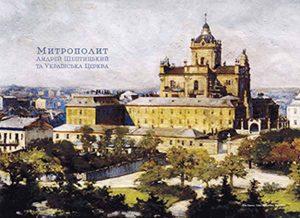 8 Митрополит Андрей і україн Церква