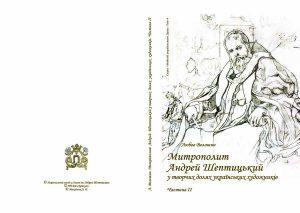 т.4 Андрей Шептицький у творчих долях українських художників